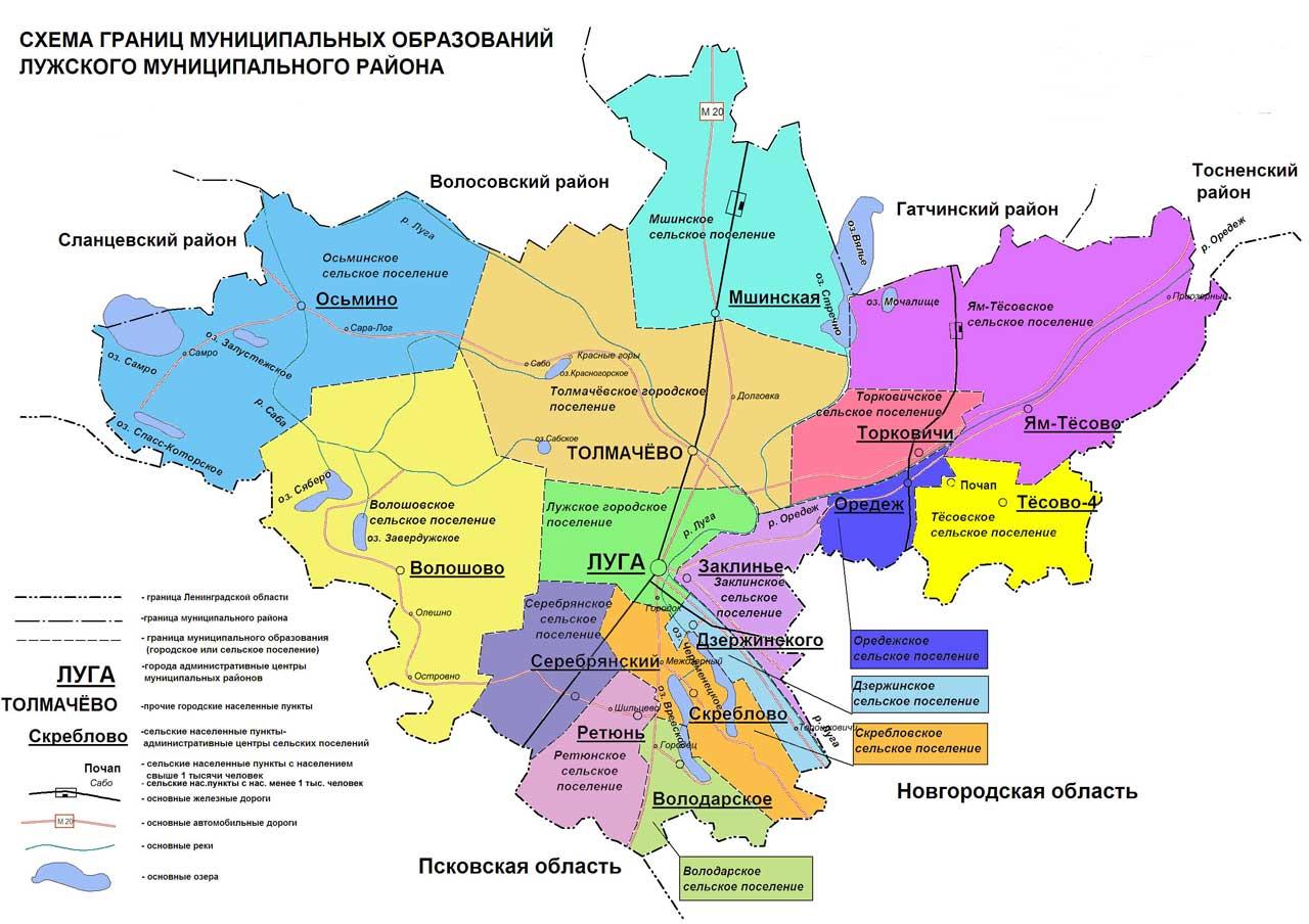 Администрация Лужского муниципального района
