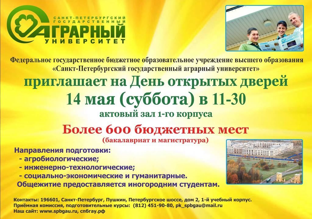 отзывы санкт петербургский государственный аграрный университет этой странице находится
